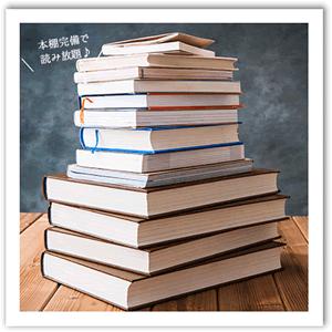 書籍購入制度画像